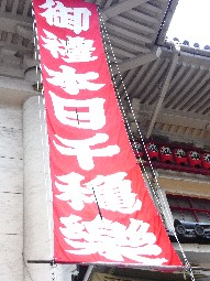 Rimg0046sensyuraku